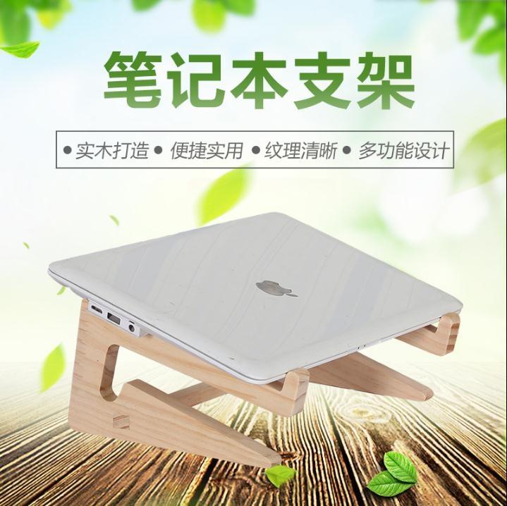 創意筆記本支架桌面蘋果電腦增高木質托架子防頸椎散熱器底座便攜