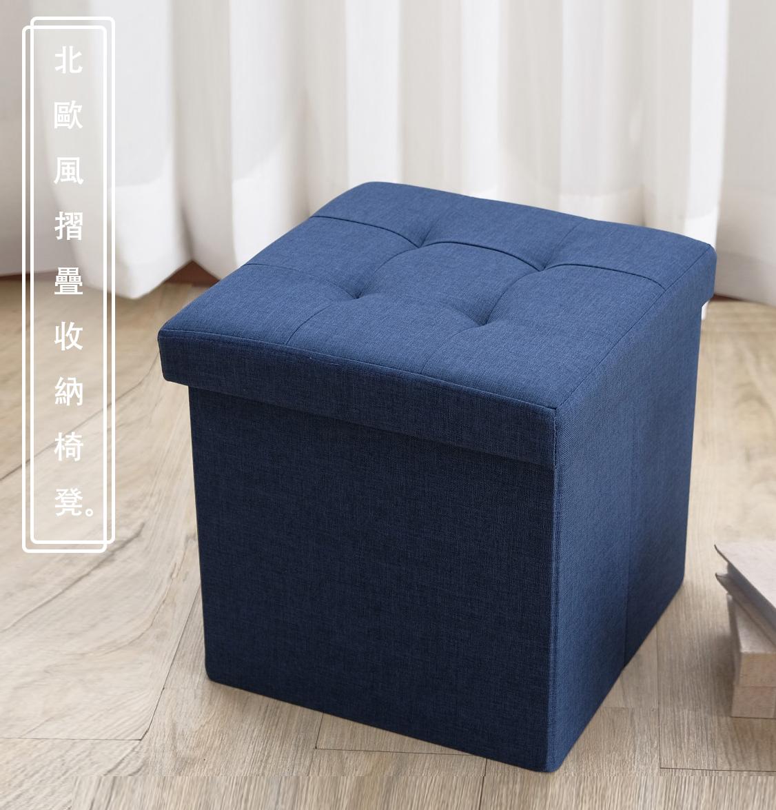 收納收納椅掀蓋椅凳6390北歐風加大可摺疊收納椅凳3色