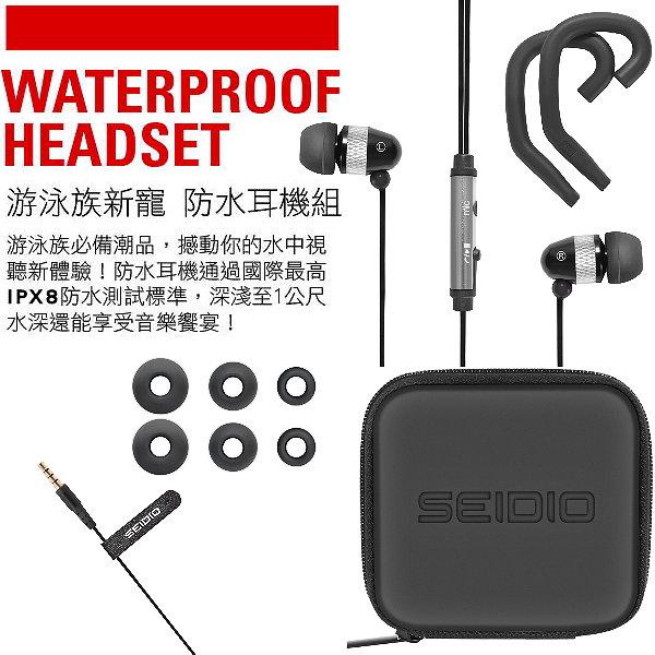 SEIDIO IPX8防水線控耳機麥克風防水耳機入耳式可拆換耳掛游泳浮潛運動騎車不怕下