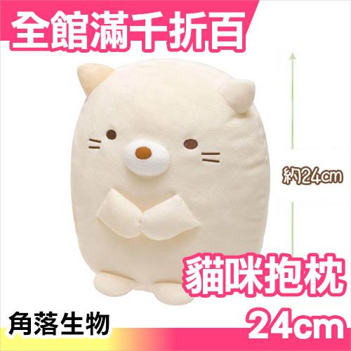 小福部屋日本正版角落生物M 24cm貓咪抱枕san-x絨毛娃娃玩偶靠枕禮物玩具新品上架