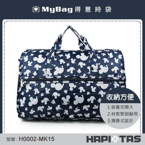 HAPITAS旅行袋H0002-MK15深藍米奇特價1680元迪士尼系列摺疊旅行袋小收納方便MyBag得意時袋