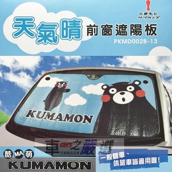車之嚴選cars go汽車用品PKMD002B-13熊本熊KUMAMON天氣晴前檔玻璃車用氣泡抗UV前擋遮陽板簾