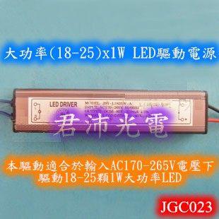 《驅動電源》2入起定每入260 大功率(18-25)x1W LED驅動 LED電源 LED恒流電源 防水電源