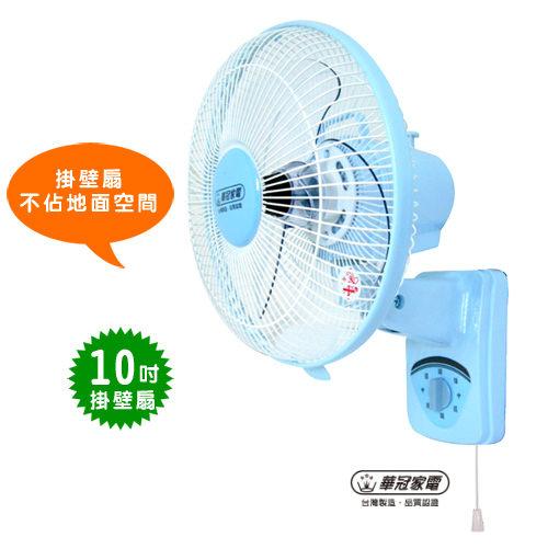 【艾來家電】 【分期0利率 免運】華冠10吋掛壁扇 /吊扇 / 電扇  BT-1008 ㊣ 台灣製造 品質有保障