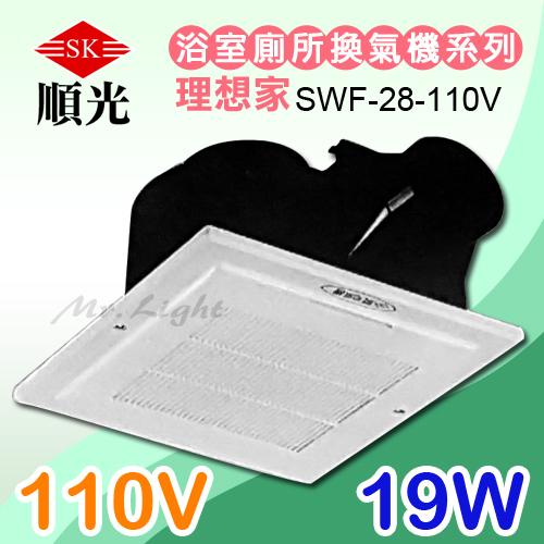 【有燈氏】順光 換氣扇 理想家 110V 浴室換氣扇 通風扇 原廠保固【SWF-28】