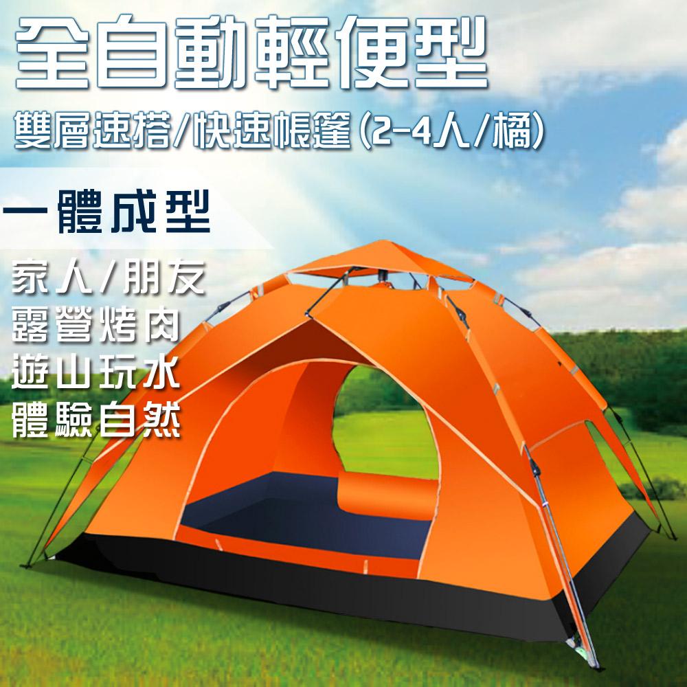全自動輕便型 雙層速搭/快速帳篷(2-4人/橘)