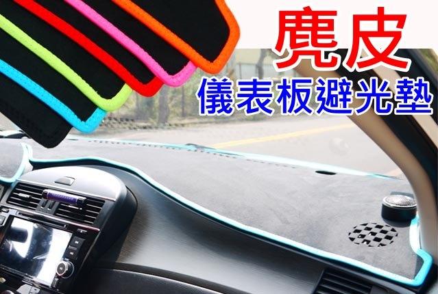 台灣製空軍一號麂皮反皮儀錶板汽車避光墊客製滾邊日產車系Tiida Sentra X-TRAIL JUKE