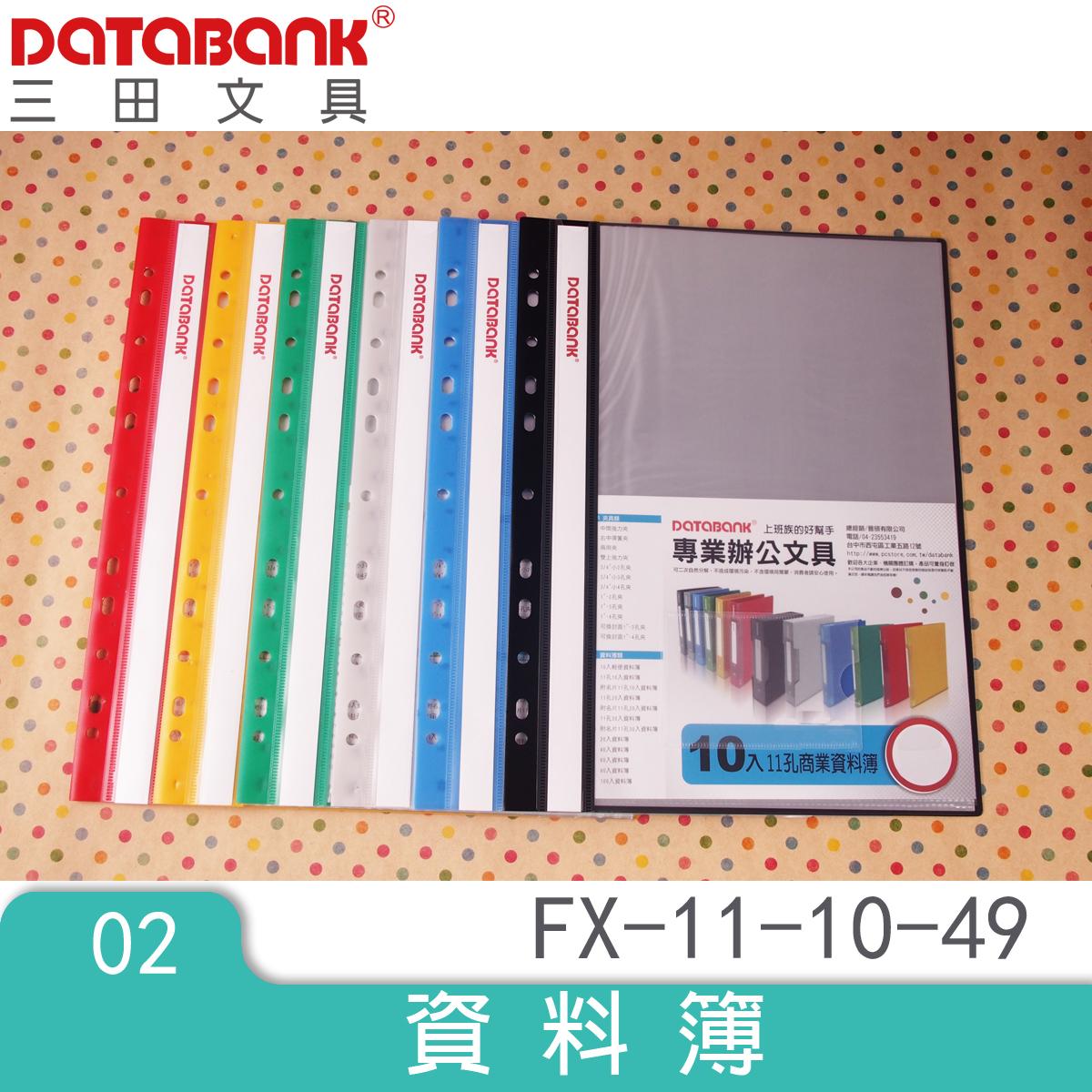 10頁標準型商業輕便資料簿(FX-11-10-49) 萬用資料夾 實用多功能夾子 資料夾 文件夾批發零售 DATABANK