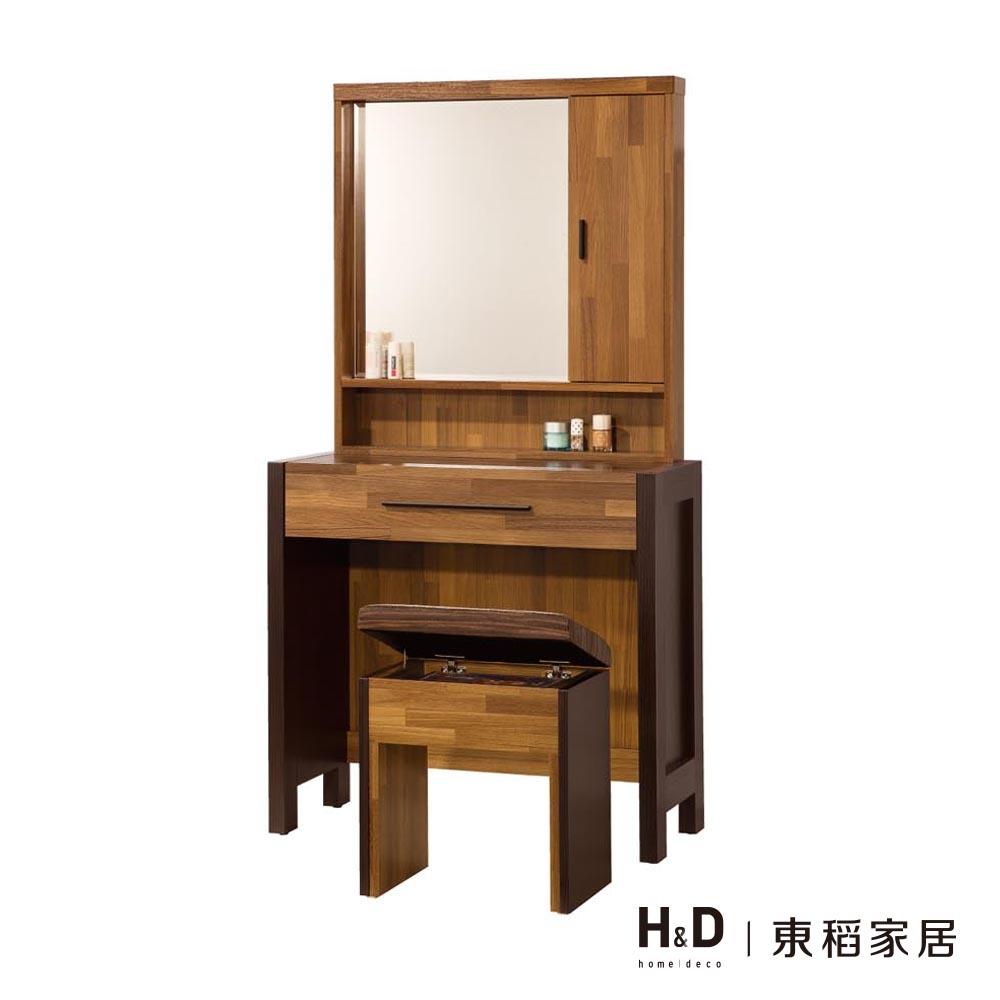 巴菲特2.6尺鏡台(20JS1/194-2)/H&D東稻家居