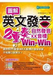 圖解英文發音二重奏:自然發音KK音標Win Win附教學光碟