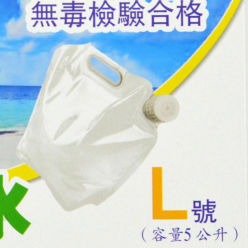 戶外取水便利袋取水袋摺疊水袋露營登山L 5L A01-0002