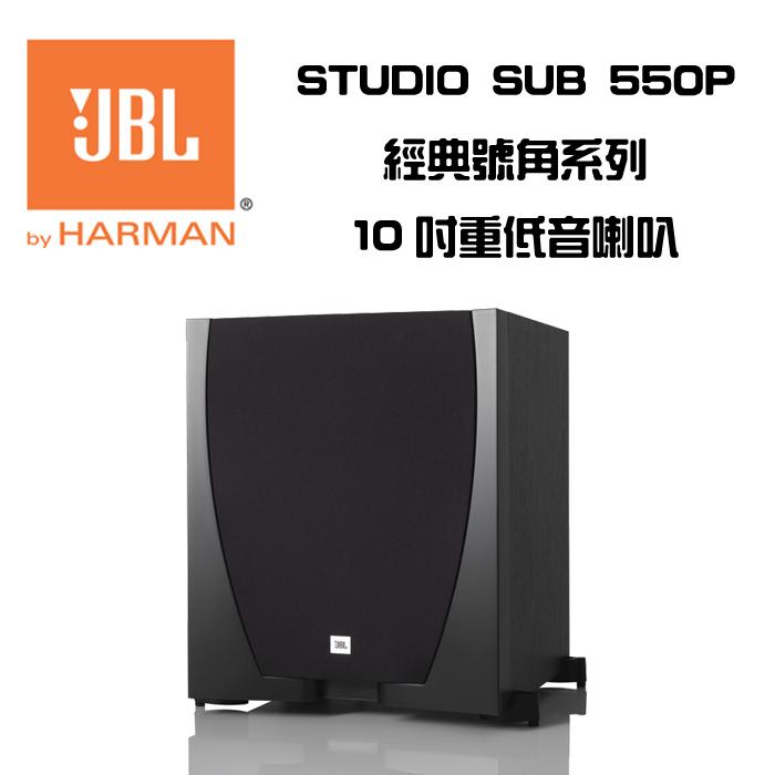 JBL  美國  STUDIO SUB 550P 10吋重低音喇叭 經典號角系列 【台灣英大公司貨】*