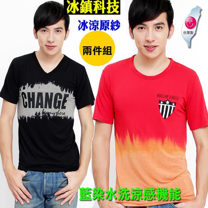 排汗衣T恤2件組-涼感科技吸溼排汗原紗100彈性速乾中性款D1506紅D1507黑灰橫紋戶外趣