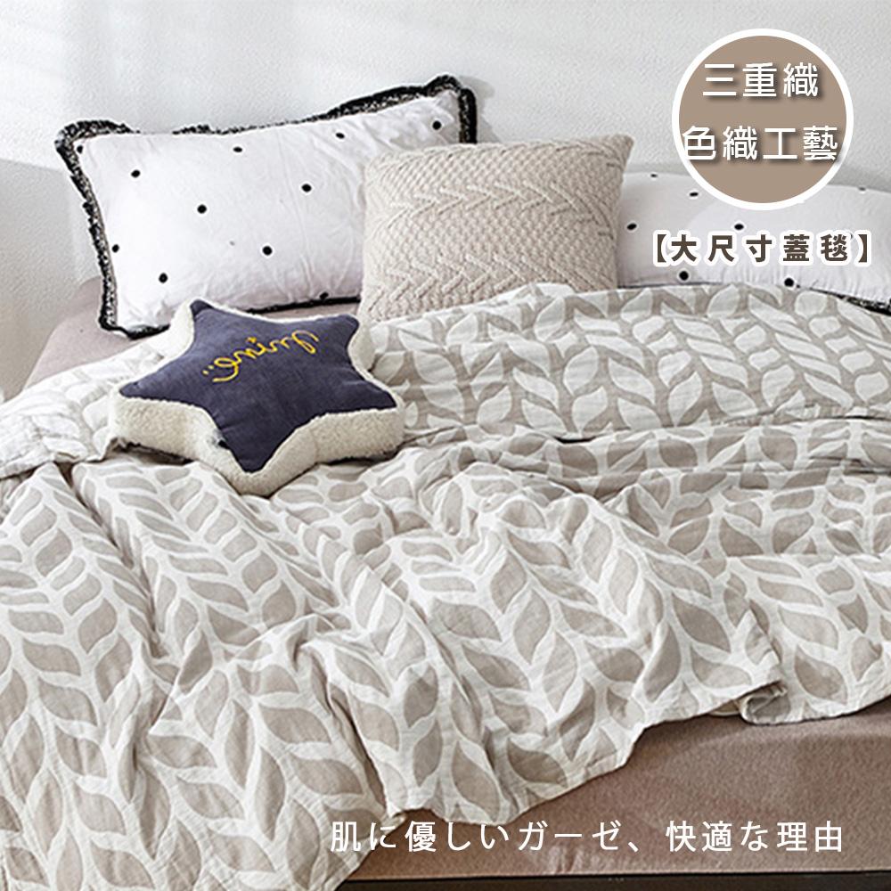 色織無印三層紗涼感被 / 冷氣毯 / 空氣毯/超大尺寸掛蓋毯 (200x230cm)  麥穗灰