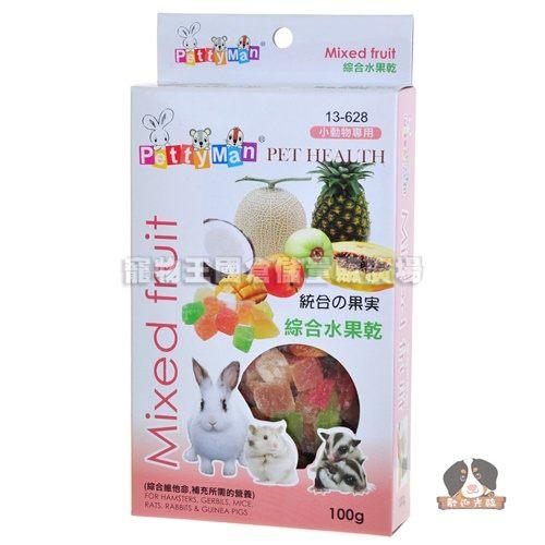 【寵物王國】Pettyman水果零食-綜合水果乾100g