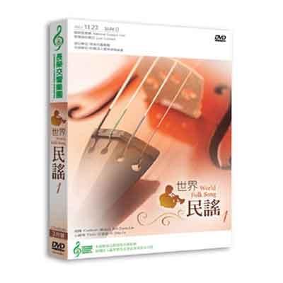 長榮交響樂團-世界民謠1(1DVD 2CD)