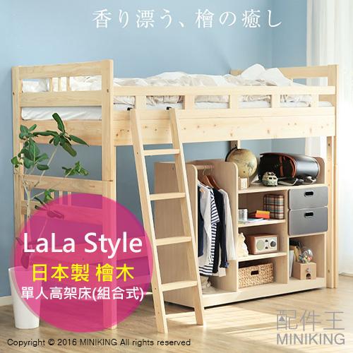 配件王免運代購日本檜木實木DIY組合式單人高架床高腳床床架兒童床成人可用