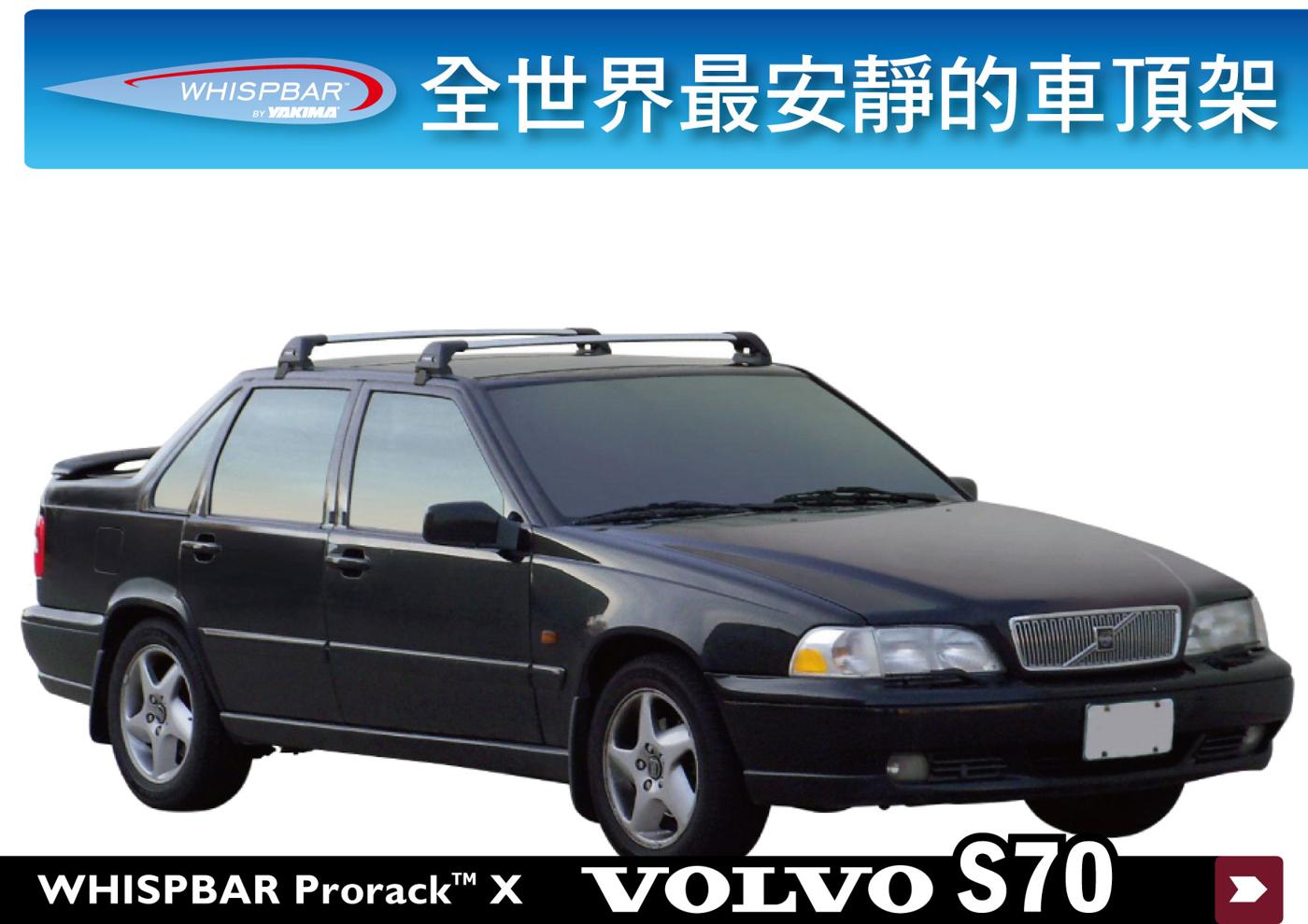 ||MyRack||WHISPBAR Volvo S70 專用 車頂架 橫桿