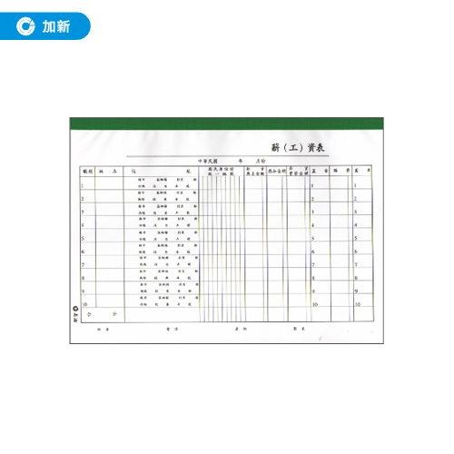 加新入袋工資表本1032P報表資料卡收據帳冊手冊筆記簿