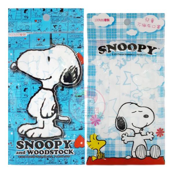 Snoopy 史努比成人/兒童不織布平面口罩(3入) 5款可選【小三美日】