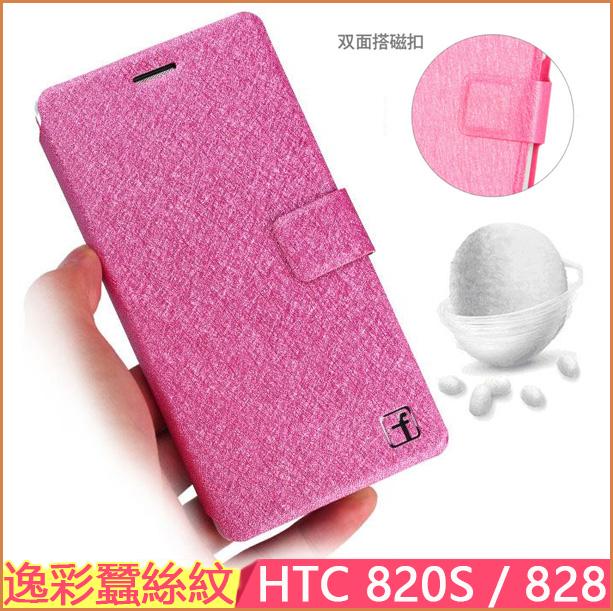 逸彩蠶絲紋 HTC 820 M8 816 手機皮套 HTC 816 支架 手機殼 側翻 插卡 htc m8 保護套 硬殼 820s 保護殼