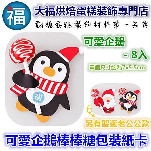 可愛企鵝棒棒糖包裝紙卡 星空糖棒棒糖模具棒棒糖棍星球棒棒糖愛素糖Wilton惠爾通蛋白粉