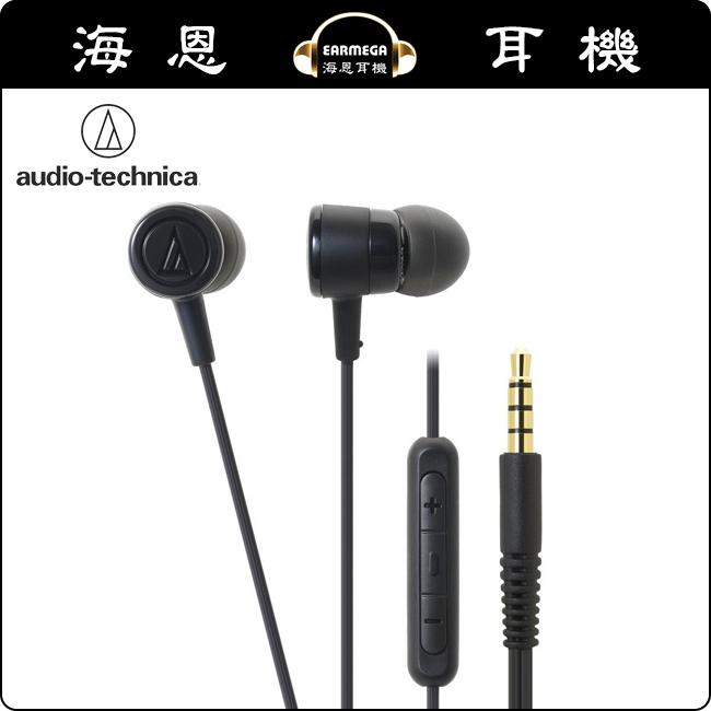 海恩耳機日本鐵三角audio-technica ATH-CKL220i iPhoen線控耳機黑色繽紛上市鐵三角公司貨
