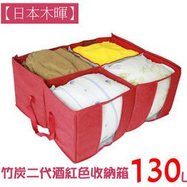 【日本木暉】竹炭二代酒紅色收納箱130L