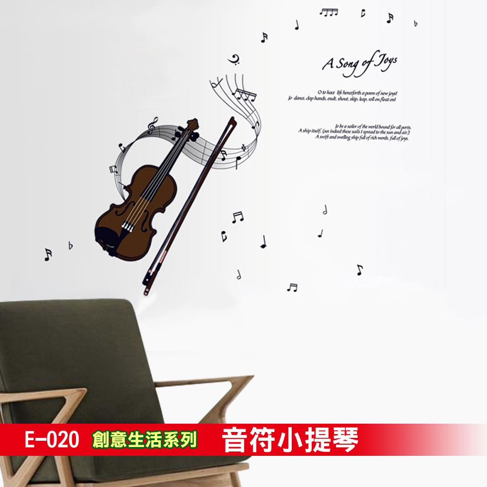 E-020創意生活系列-音符小提琴大尺寸創意高級壁貼牆貼-賣點購物