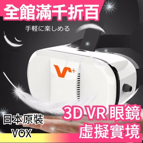 小福部屋日本VOX 3DVR眼鏡虛擬實境最超輕量立體眼鏡頭戴式一體機附收納袋