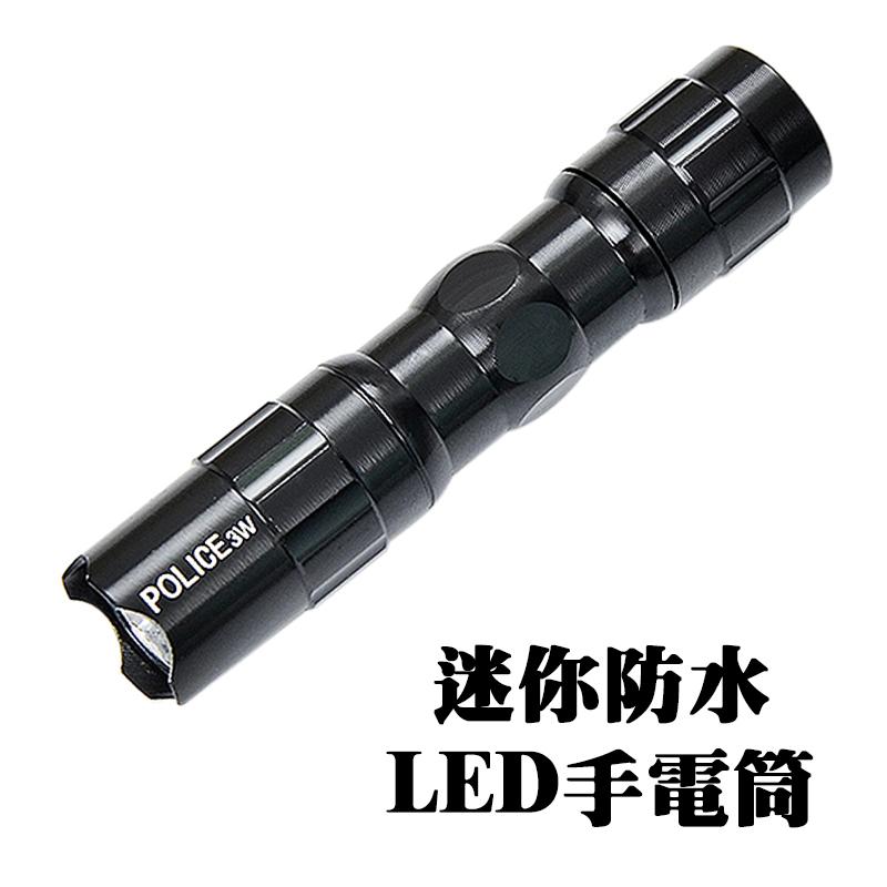 【泰博思】 LED手電筒 防水手電筒 手電筒 戶外 停電必備 LED 防水【H023】