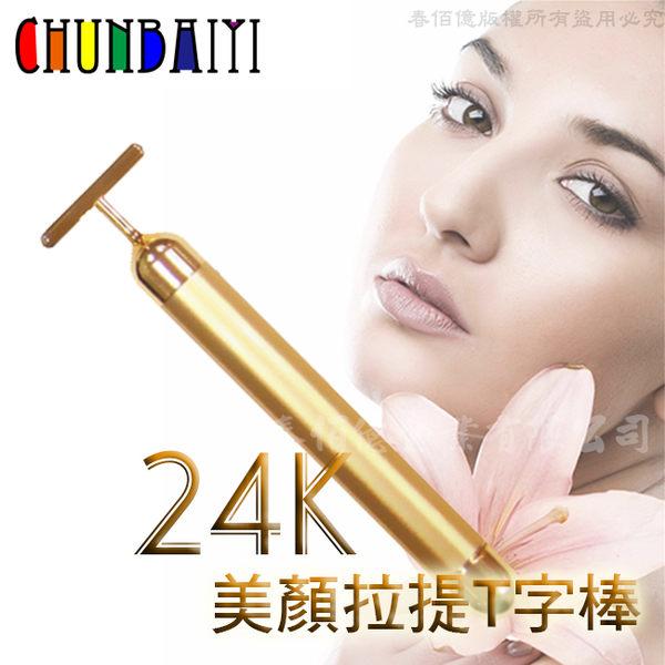 鉑麗星24K黃金色震動美容顏美顏提拉T棒1入離子美人T字棒美容棒按摩棒小臉棒小v臉小臉器