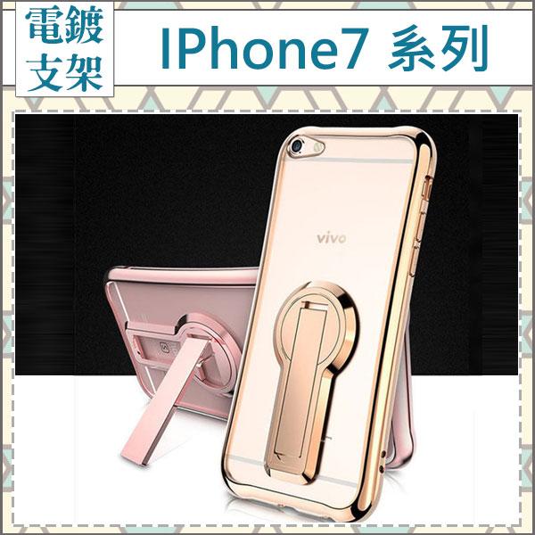 蘋果 IPhone7 4.7吋 Plus 5.5吋 電鍍 手機殼 支架 手機殼 保護殼 軟殼 全包 電鍍支架