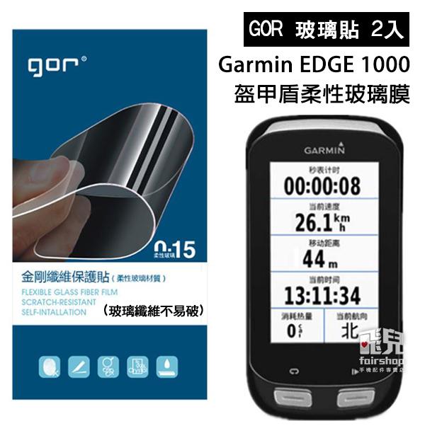 【飛兒】最新 GOR 玻璃纖維貼更強 2入 Garmin EDGE 1000 保護貼 鋼化玻璃貼 盔甲盾 玻璃膜 77