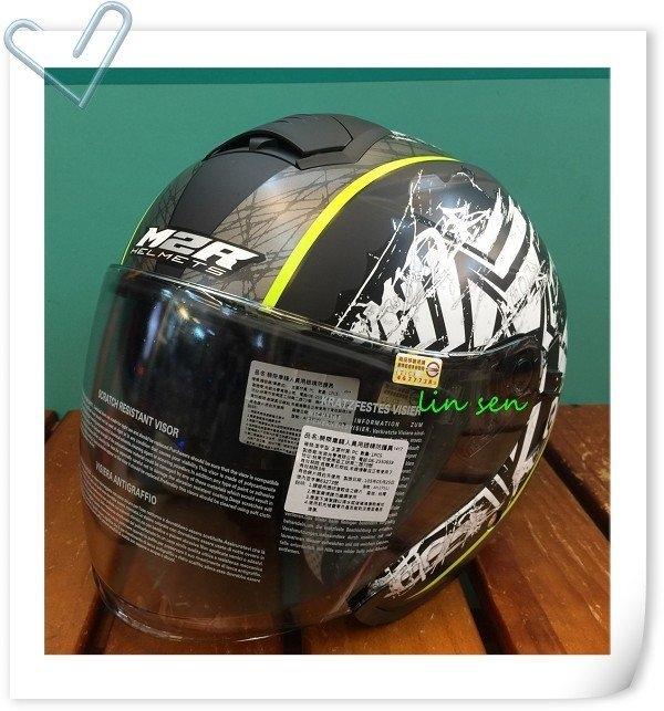 M2R安全帽,FR1,#10/平黑銀