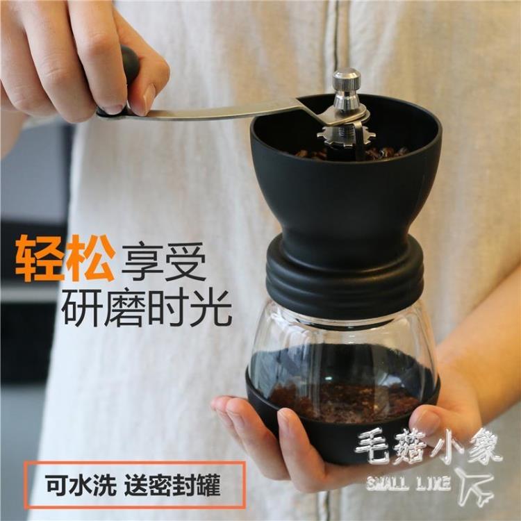 手動咖啡豆研磨機手搖家用小型水洗陶瓷磨芯BS20541毛菇小象