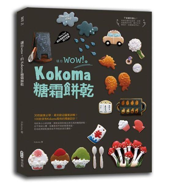 讓你wow的Kokoma糖霜餅乾