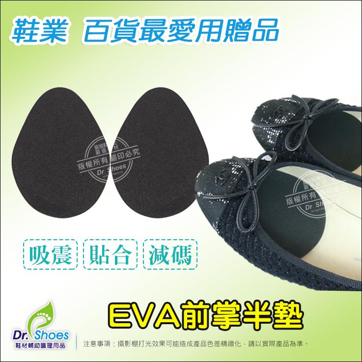 EVA減碼前半墊(一雙) 超輕薄解決鞋稍微鬆問題 修鞋墊 鞋店百貨公司專櫃贈品╭*鞋博士嚴選鞋材