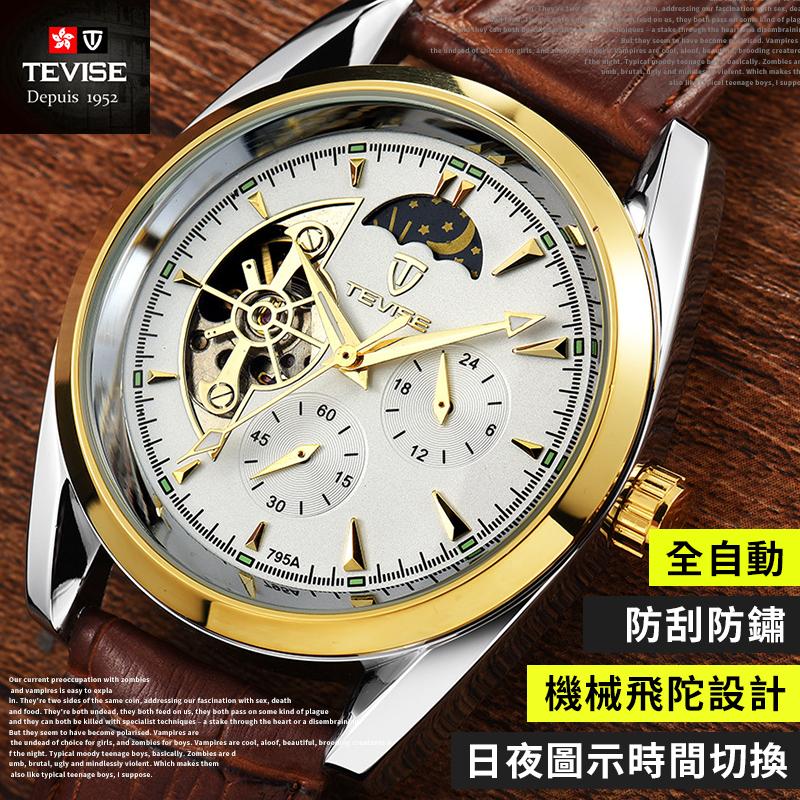 正品真三眼Tevise 全自動機械錶 香港品牌【原廠盒卡】☆匠子工坊☆【UK0077】皮帶款