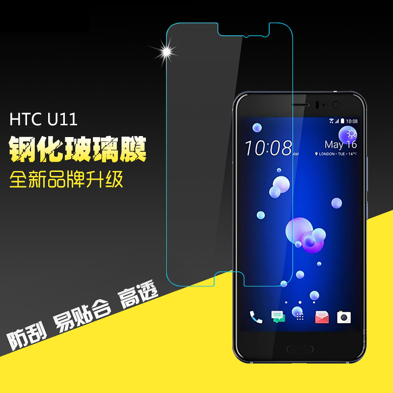 HTC U11 鋼化膜 HTC U11 螢幕保護貼 u11 鋼化玻璃 9H 防爆貼膜 高清 耐刮 防指紋