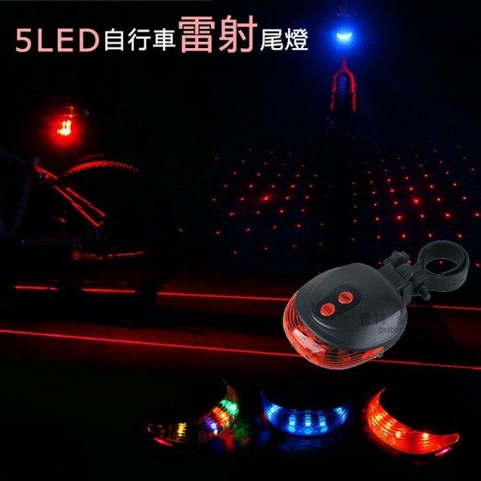 【BK0105】自行車5LED雷射車尾燈 單車夜間騎行防水激光安全警示燈 防追撞爆閃燈 7種燈光模式