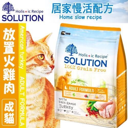 【培菓幸福寵物專營店】新耐吉斯SOLUTION》超級無穀居家慢活成貓(火雞肉)-3kg