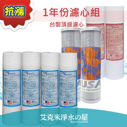 RO逆滲透/一般三道淨水器一年份濾心共8支(5M PP CTO活性碳 1M PP紗)-贈餘氯測試液
