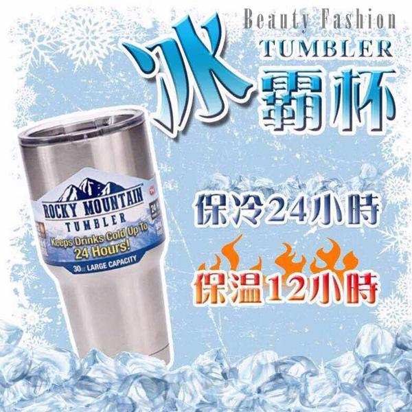 304不銹鋼冰霸杯 900ml 酷冰保冷 隨身杯