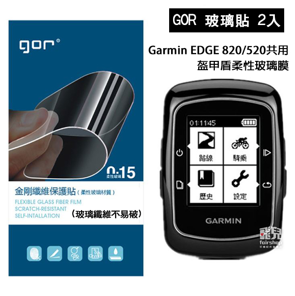 【飛兒】最新 GOR 玻璃纖維貼更強 2入 Garmin EDGE 820 / 520 共用 保護貼 鋼化玻璃貼 77