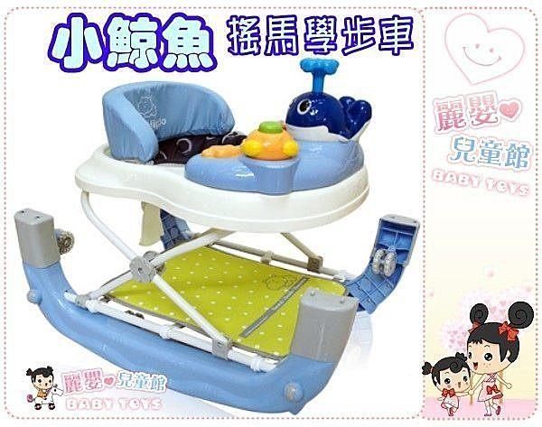 麗嬰兒童玩具館小河馬AJ台製小鯨魚二用搖馬學步車.八輪平穩靜音不刮地.附按壓小車
