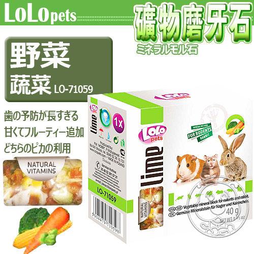 【zoo寵物商城】波蘭LOLO》小動物礦物質磨牙石(5種口味)