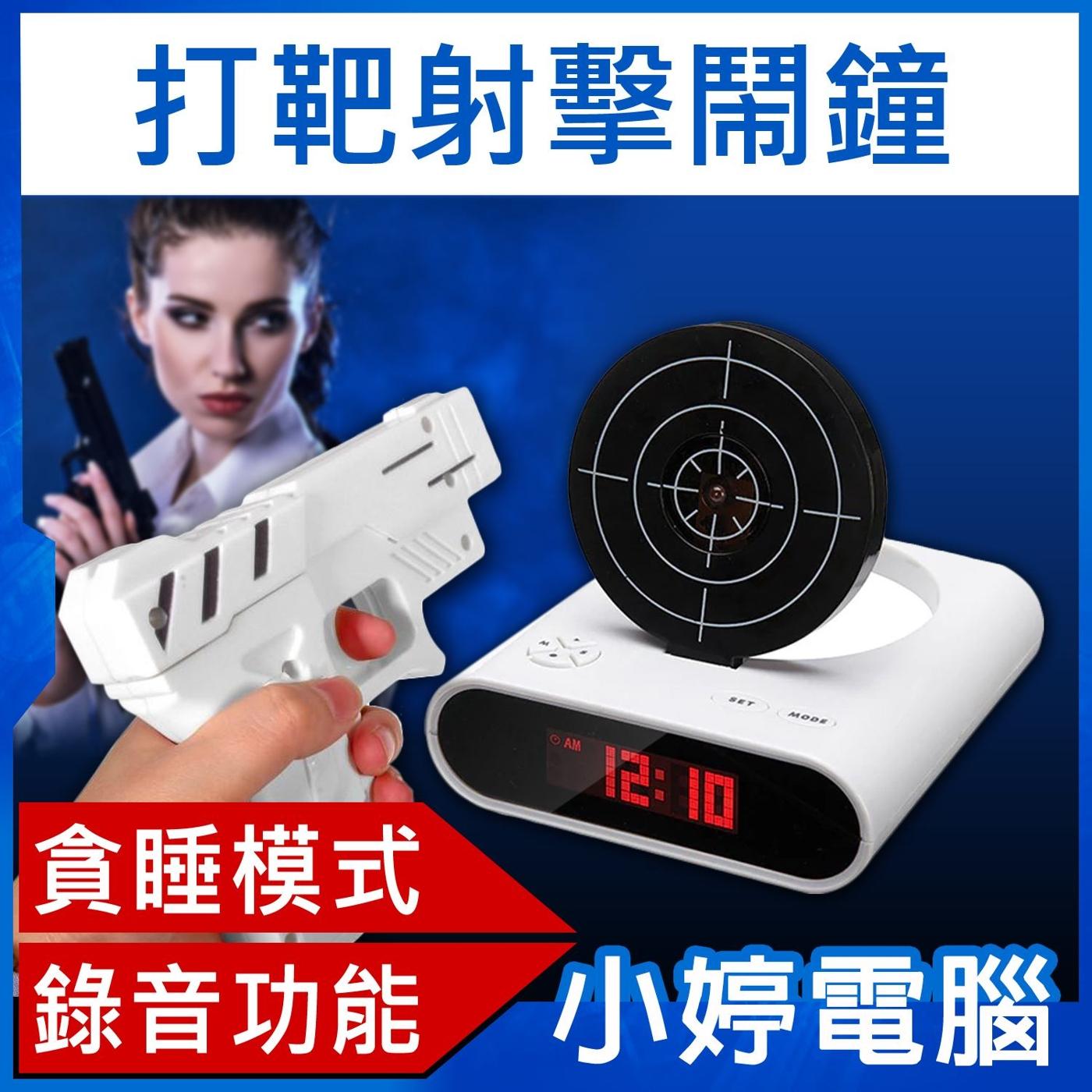 【限時24期零利率】全新 打靶射擊鬧鐘 創意鬧鐘 射擊玩具懶人貪睡 錄音功能 靜音電子時鐘