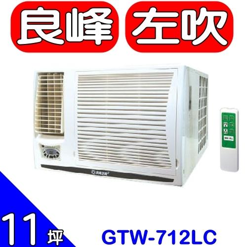 良峰RENFOSS GTW-712LC窗型冷氣