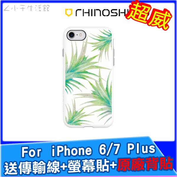 犀牛盾-客製化背蓋 iPhone i6 i6s i7 4.7吋 Plus 5.5吋 保護殼 背蓋 手機殼 耐衝擊背蓋-草綠系列-鳳梨